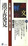 漢字再発見―その驚くべき表現力・情報力・経済力の秘密 (二十一世紀図書館 (0003))