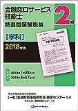 2018年版 2級金融窓口サービス技能士(学科)精選問題解説集