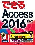 (無料電話サポート付)できるAccess 2016 Windows 10/8.1/7対応 (できるシリーズ)