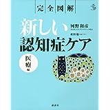 完全図解 新しい認知症ケア 医療編 (介護ライブラリー)