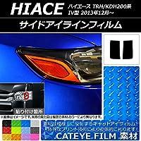 AP サイドアイラインフィルム キャットアイタイプ トヨタ ハイエース TRH/KDH200系 IV型 2013年12月~ クリア AP-YLCT183-CL 入数:1セット(2枚)