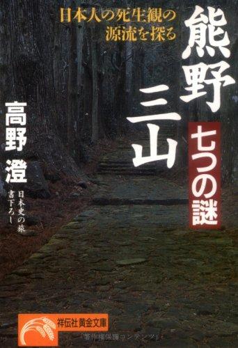 熊野三山・七つの謎―日本人の死生観の源流を探る (ノン・ポシェット)