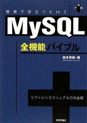 MySQL全機能バイブル ~現場で役立つAtoZ~
