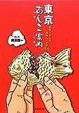 東京あんこ案内 手作りあんの美味しいお店44 (Vela books) 画像