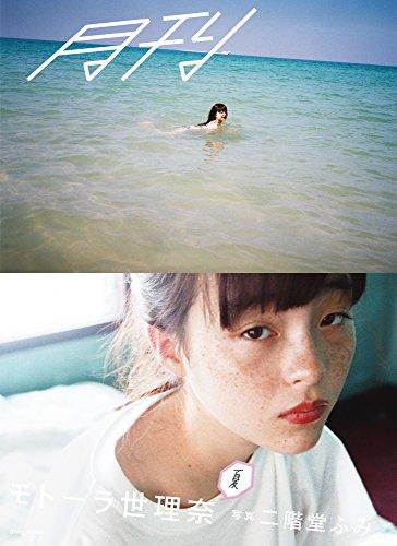 月刊モトーラ世理奈・夏 写真 二階堂ふみ...