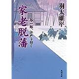 家老脱藩 与一郎、江戸を行く<「与一郎」シリーズ> (角川文庫)