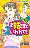 お姑さまといわれても(5) (BE・LOVEコミックス)