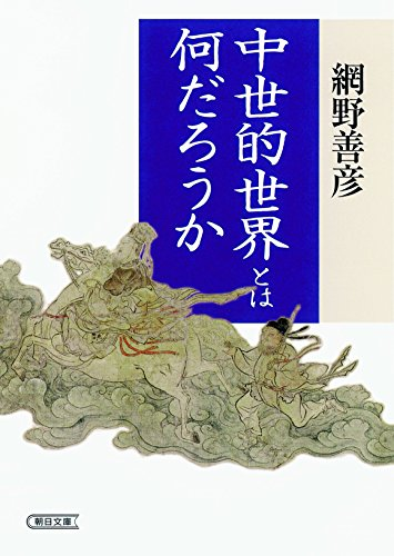 中世的世界とは何だろうか (朝日文庫)