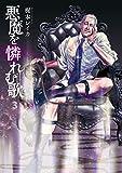 悪魔を憐れむ歌 3巻 (バンチコミックス)