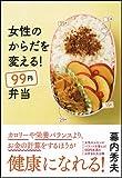 女性のからだを変える! 99円弁当 画像