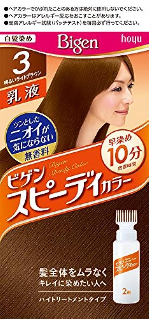 喜ぶ代わりに温かいホーユー ビゲン スピィーディーカラー 乳液 3 (明るいライトブラウン)1剤40g+2剤60mL