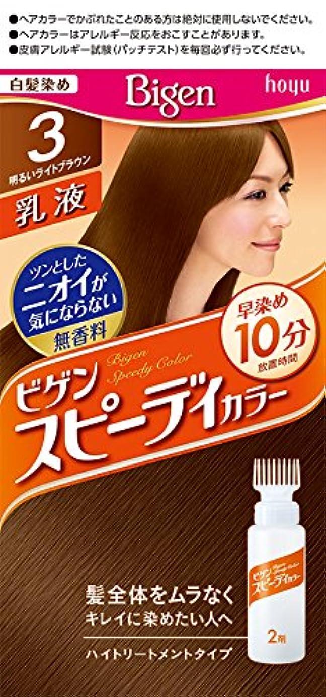 腹痛お手入れあらゆる種類のホーユー ビゲン スピィーディーカラー 乳液 3 (明るいライトブラウン)1剤40g+2剤60mL