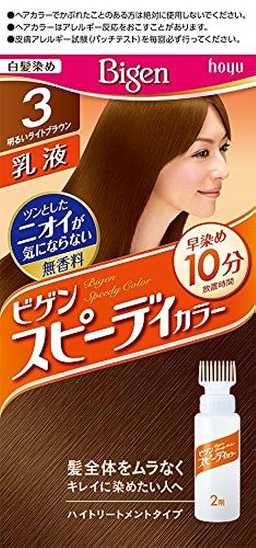 カートン台無しにヨーグルトホーユー ビゲン スピィーディーカラー 乳液 3 (明るいライトブラウン)1剤40g+2剤60mL