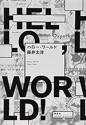 【感想】 ハロー・ワールド