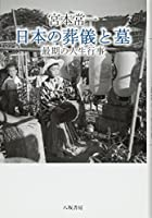 宮本常一 日本の葬儀と墓―最期の人生行事