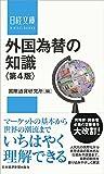 外国為替の知識〈第4版〉 (日経文庫)