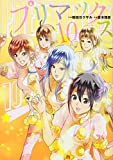 プリマックス 10 (ヤングジャンプコミックス)