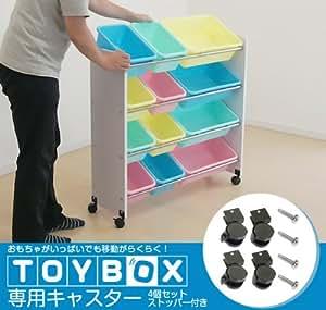 ottostyle.jp 子供のおもちゃ箱/トイラック専用オプション 3段/4段用 キャスター4個セット