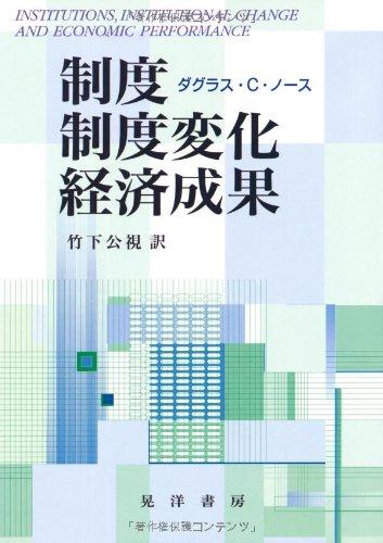 制度・制度変化・経済成果の詳細を見る