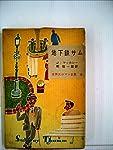 世界大ロマン全集〈第6巻〉地下鉄サム (1956年)
