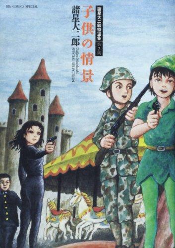 諸星大二郎特選集 子供の情景 (ビッグコミックススペシャル)の詳細を見る