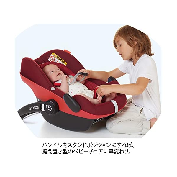 マキシコシ MAXI-COSI 【日本正規品保...の紹介画像3
