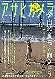 アサヒカメラ 2017年 12月号【特別付録】岩合光昭カレンダー「猫にまた旅2018」 [雑誌]