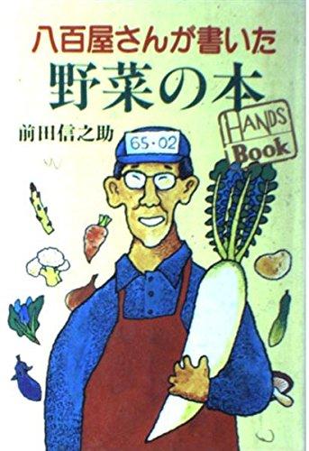 八百屋さんが書いた野菜の本 (Hands book)