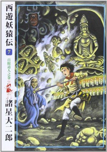 西遊妖猿伝 (7) (希望コミックス (308))の詳細を見る