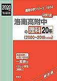 洛南高附中の理科20年 2020年度受験用   赤本 1914 (難関中学シリーズ)