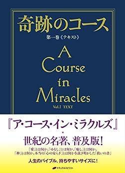 [ヘレン・シャックマン]の奇跡のコース 第一巻