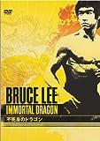 ブルース・リー 不死身のドラゴン