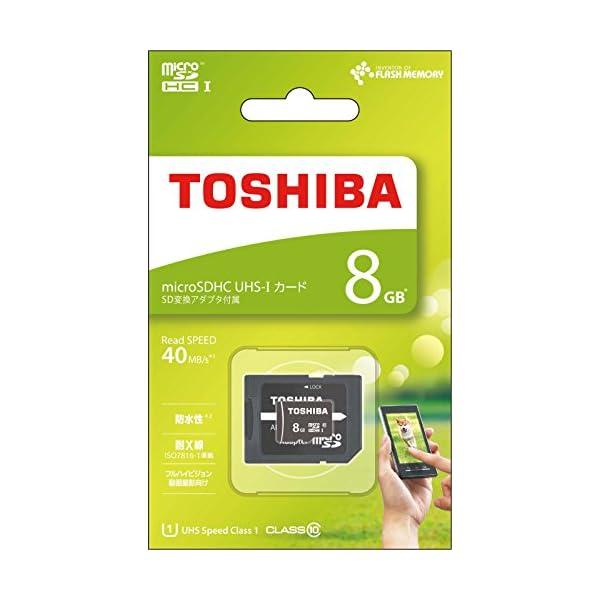TOSHIBA microSDHCカード 8G...の紹介画像2