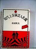現代上方演芸人名鑑 (1980年)