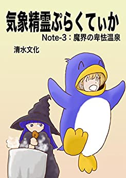 [清水文化]の気象精霊ぷらくてぃか Note-3: 魔界の卑怯温泉 気象精霊記