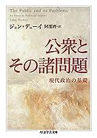 公衆とその諸問題: 現代政治の基礎 (ちくま学芸文庫)