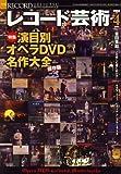 レコード芸術 2008年 04月号 [雑誌]
