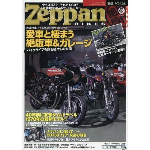 Zeppan BIKES(28) 2018年 04 月号 [雑誌]: モトメンテナンス 増刊
