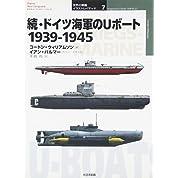 続・ドイツ海軍のUボート1939‐1945 (オスプレイ・ミリタリー・シリーズ 世界の軍艦イラストレイテッド)
