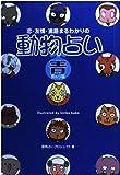 恋・友情・進路まるわかりの動物占い (青) (メディアライフムック)