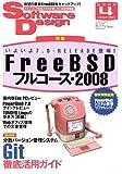 Software Design (ソフトウエア デザイン) 2008年 04月号 [雑誌]