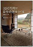 350万円で自分の家をつくる[改訂カラー版] -