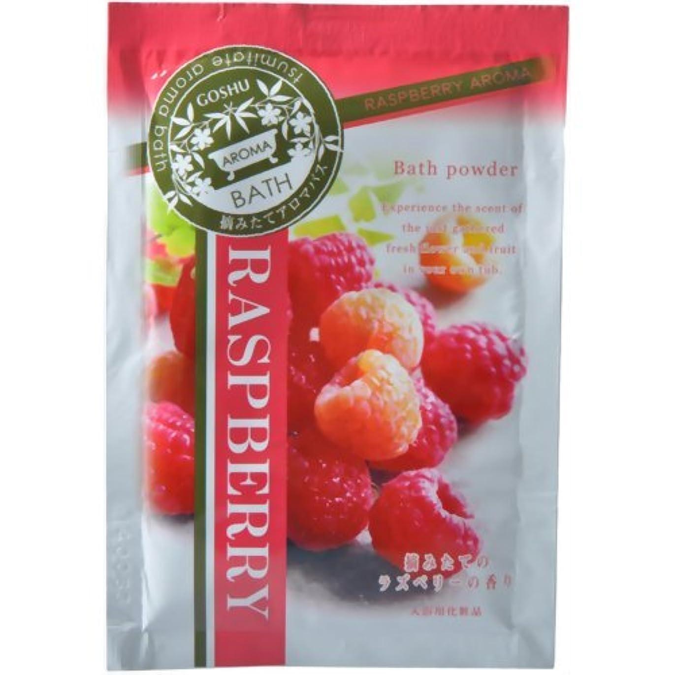 コインランドリー知るふくろう摘みたてアロマバス 摘みたてラズベリーの香り 25g(入浴剤)