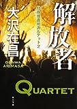 解放者  特殊捜査班カルテット (2) (角川文庫) 画像