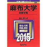麻布大学(獣医学部) (2015年版大学入試シリーズ)