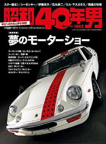 昭和40年男 2013年12月号の詳細を見る