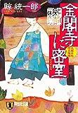 とんち探偵・一休さん 金閣寺に密室 (祥伝社文庫)