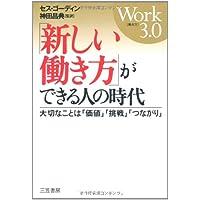「新しい働き方」ができる人の時代