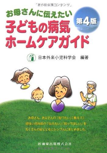 お母さんに伝えたい子どもの病気ホームケアガイド第4版