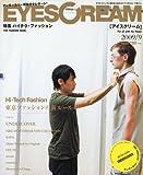EYESCREAM (アイスクリーム) 2009年 09月号 [雑誌]